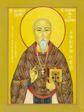 St. Mitrophan Chinese Martyr of the Boxer Rebellion